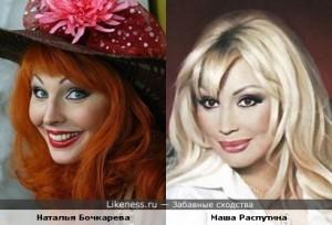 Бочкарева - Распутина