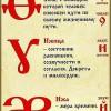буквица1