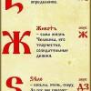 буквица14