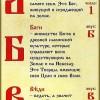 Образы буквиц