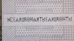 рисунки и надписи